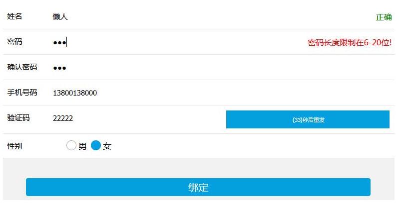 手机端的注册表单验证js代码