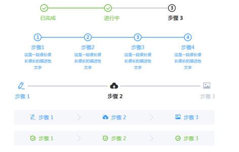 VUE element-ui响应式步骤进度条样式代码
