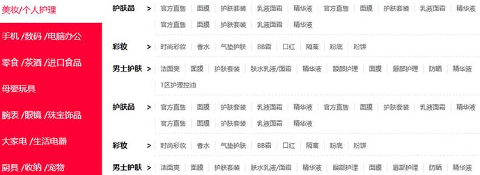 H5+jQuery商品分类导航菜单切换代码