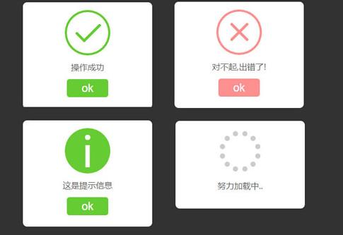 html5手机弹出对话框动画特效