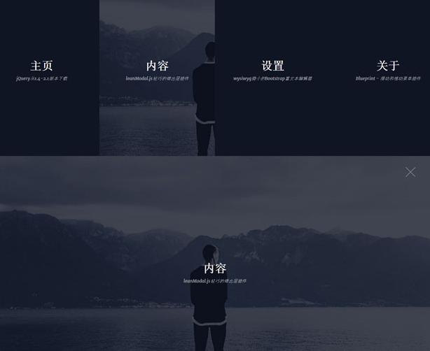 H5+jQuery响应式全屏背景图片导航菜单特效