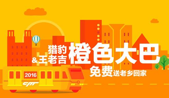 jQuery+CSS3猎豹橙色大巴动画背景