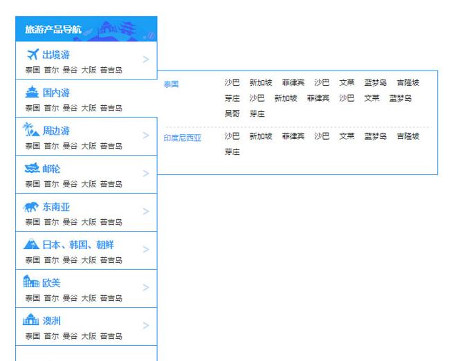 H5+jQuery旅游网站左侧分类导航菜单特效