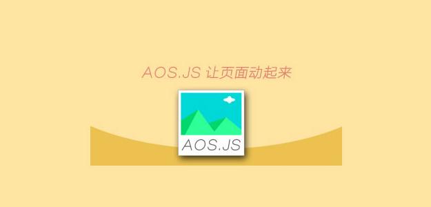 jQuery+aos.js页面滚动元素动画库