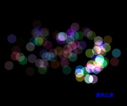 HTML5彩色气泡鼠标跟随特效