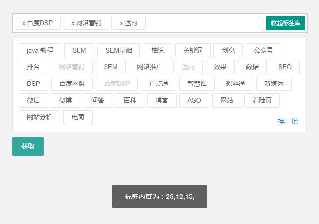 jQuery自定义标签获取ID代码