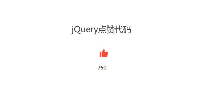 jQuery鼠标点赞数字累加代码