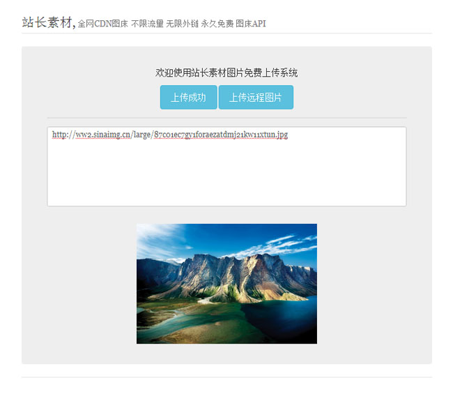 jQuery新浪微博接口图片上传源代码