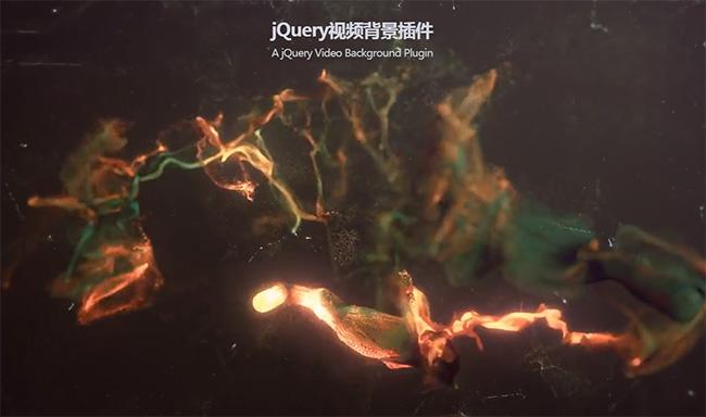 jQuery网页视频背景插件