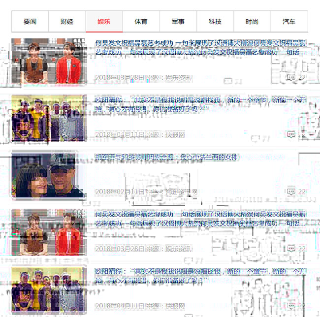 jQuery-新闻分类TAB选项卡切换代码