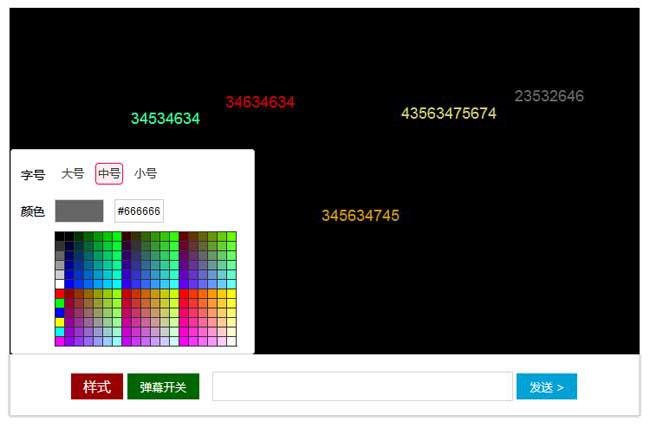 jQuery-仿A站视频弹幕代码