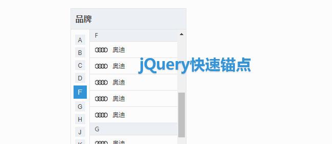 jQuery-汽车品牌锚点跳转代码