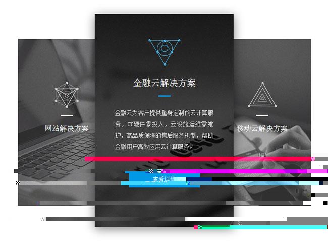 jQuery-悬停放大突出内容代码
