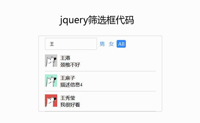 jQuery-筛选框文字查询代码