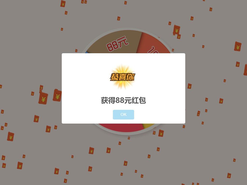 jQuery插件-实现HTML5微信红包抽奖红包雨特效动画js效果