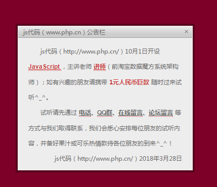 js-實現廣告彈窗通知公告帶動畫效果