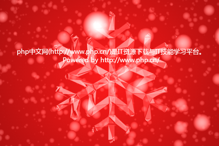 3D立体水晶雪花晃动带圆球气泡飘落js特效动画