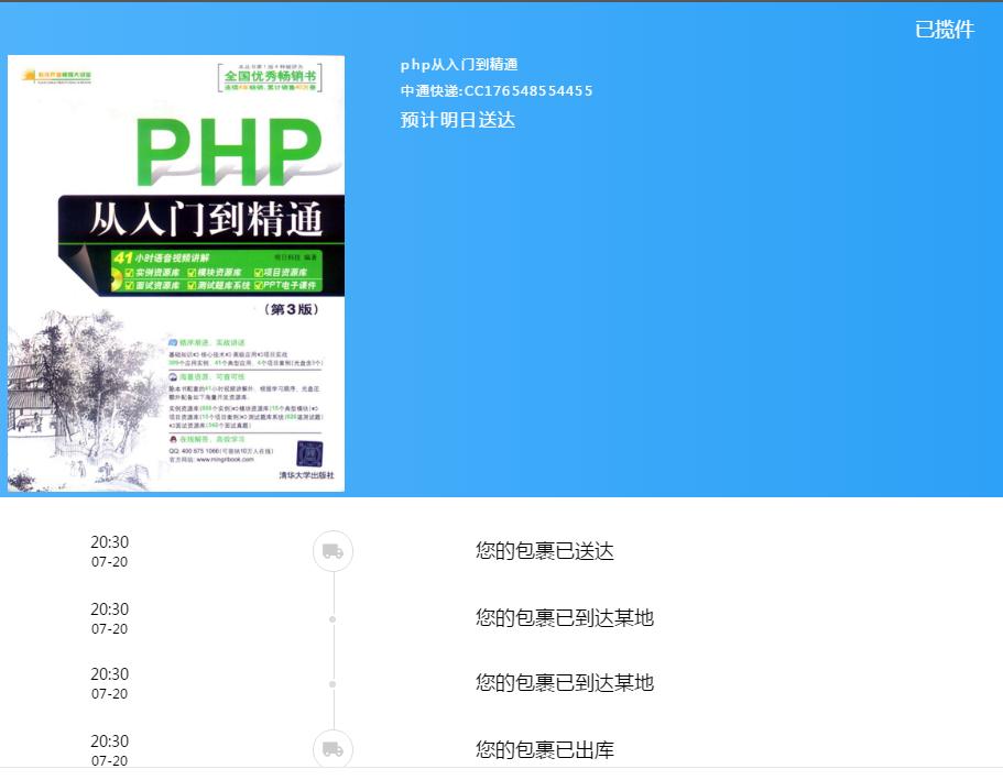 HTML5卡片式弹出层左右滑动快递物流信息查看js特效代码