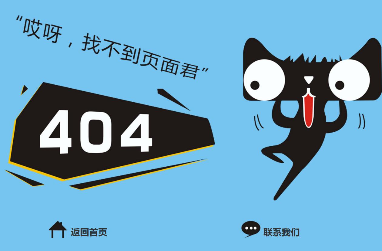 HTML5卡通可爱风格网页找不到404错误页面网页模板