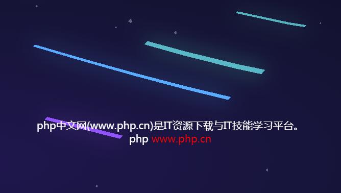 星空彩帶粒子流星般劃過動畫鼠標移動帶視差效果js特效插件
