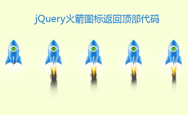 jQuery右下角浮动层火箭动画返回顶部效果代码