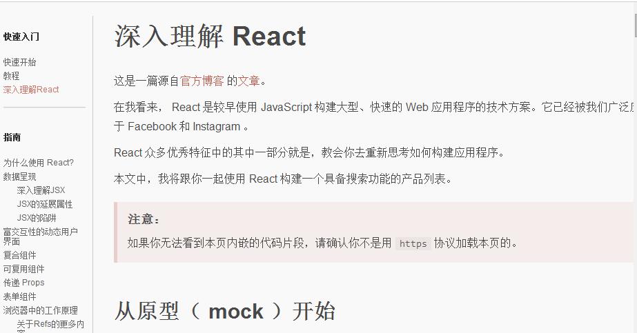 React中文文档