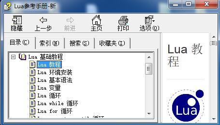 Lua参考手册