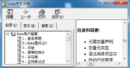 Ruby中文文档