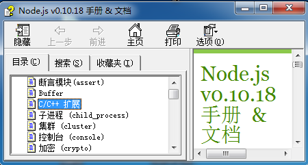 Node.js中文手册