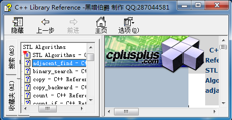 C++中文手册