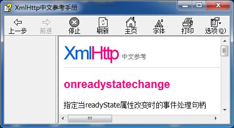 XMLHttp中文参考手册