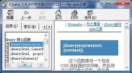jQuery 1.4参考手册