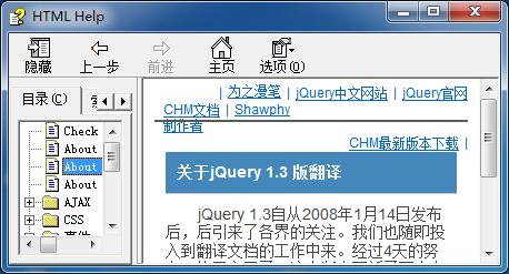 jQuery 1.3参考手册