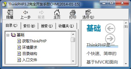 TP3.2.3完全开发手册