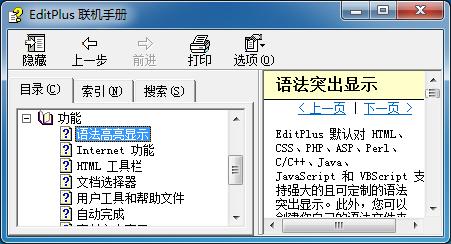 EditPlus联机手册
