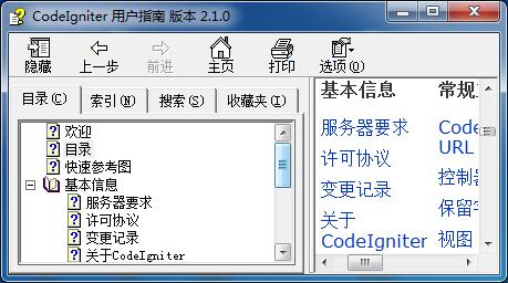 CI用户指南2.1.0