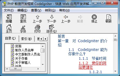 CI快速开发中文手册