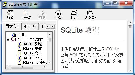 SQLite参考手册