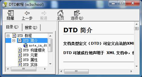 DTD中文手冊
