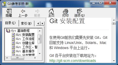 Git参考手册
