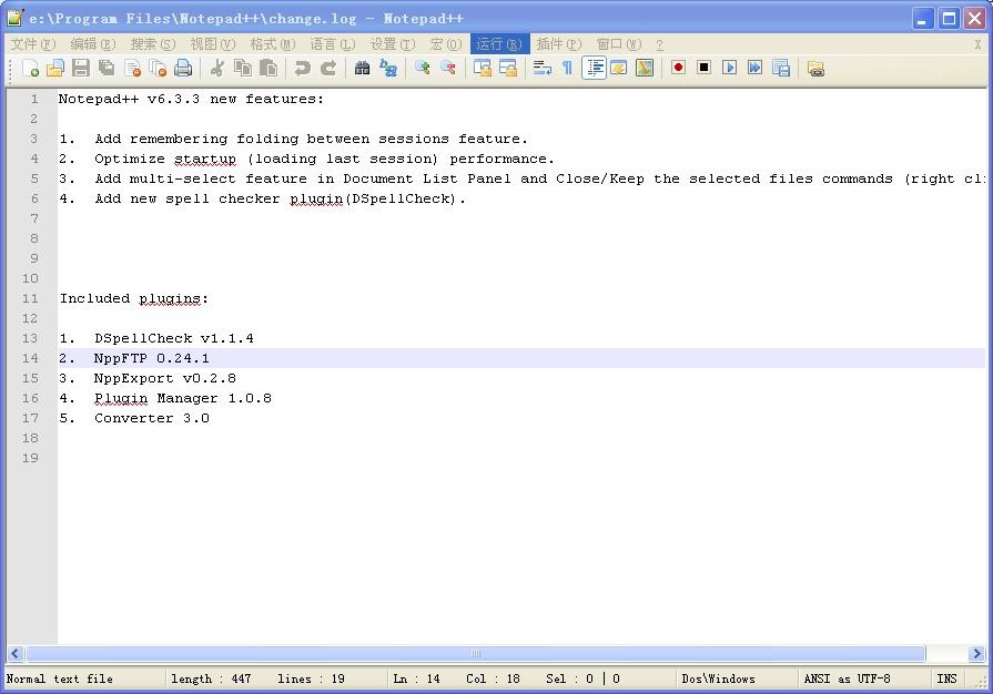 Notepad++7.3.1