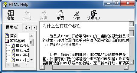 HTML中文手册