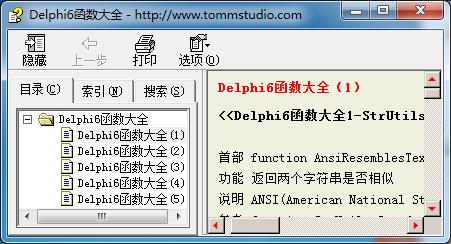 Delphi6函数大全