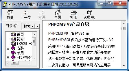 PHPCMS手册