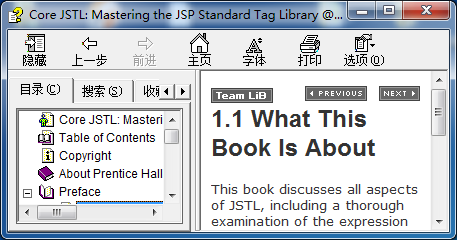 JSTL帮助文档