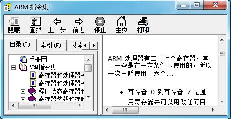 ARM 汇编指令