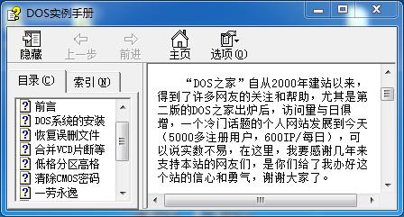 DOS实例手册