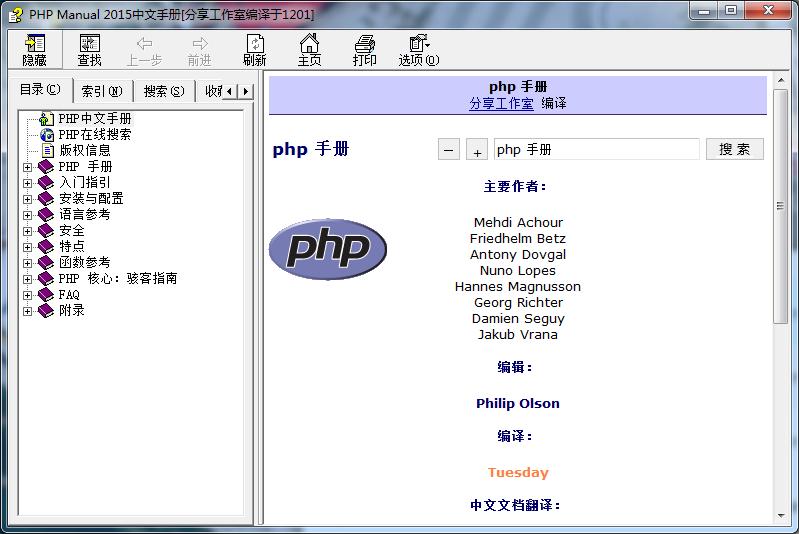 php7中文手册