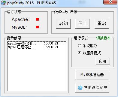 phpStudy 2017最新版