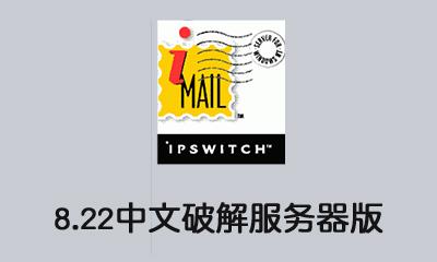 WinWebmail邮件服务器